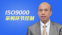 ISO9000采购环节控制